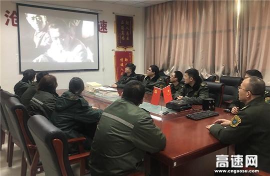 河北沧廊高速开发区收费站组织职工观看影片《周恩来的四个昼夜》纪念周恩来同志逝世43周年