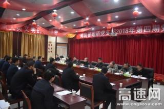 陕西交通集团商界分公司考核商南管理所2018年度各项目标任务