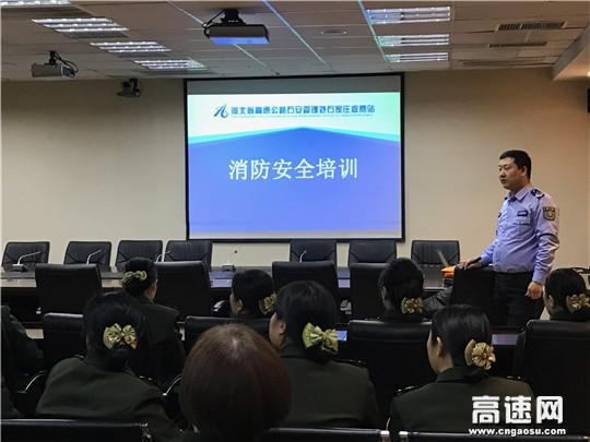 """河北:石安高速石家庄站开展""""新年第一讲""""活动"""