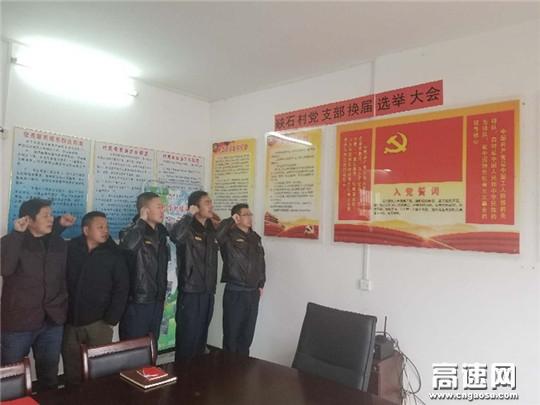 湖北高速武黄支队第三大队党建引领联合硖石村开展主题党日活动