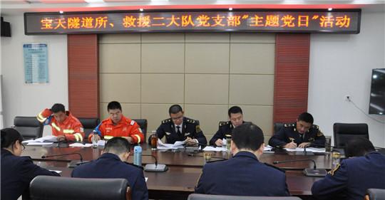 甘肃:宝天隧道所开展学习《中国共产党支部工作条例(试行)》主题党日活动