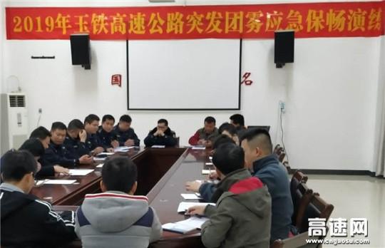 广西博白路政大队参加玉铁高速公路突发团雾应急保畅桌面演练