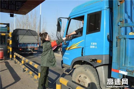 河北沧廊(京沪)姚官屯收费站志愿者向过往货车司乘发放计重收费调整告知书