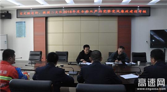甘肃:宝天隧道所召开2018年度全面从严治党暨党风廉政建设考核会