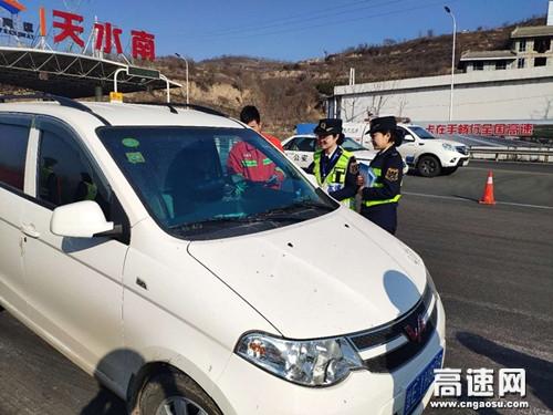 甘肃:宝天高速天水南收费站携手交警为您出行护航
