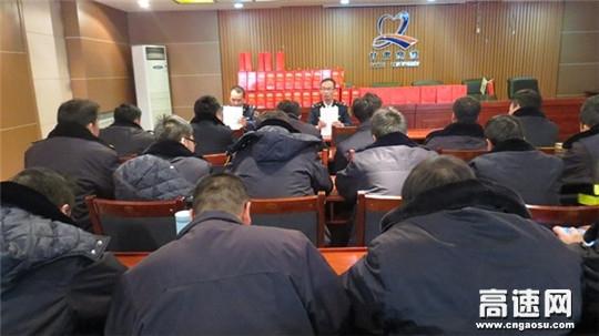 甘肃宝天高速东岔安检大队召开春节期间安全保畅会议