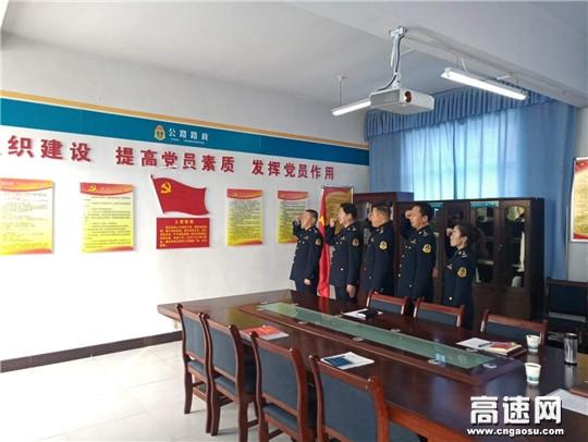 甘肃:古浪所党支部召开2018年度组织生活会