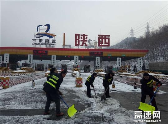 甘肃:宝天高速东岔主线收费站多项措施做好春节期间雪天安全保畅工作
