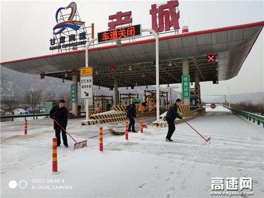 """甘肃:庆城所老城收费站""""春运""""积极除雪保畅"""