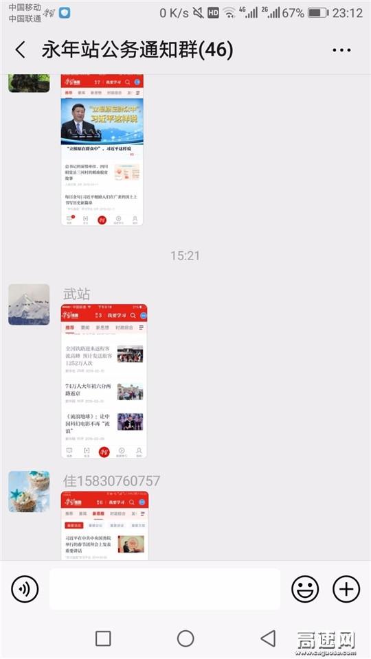 """河北石安高速永年站迅速掀起""""学习强国""""平台学习推广热潮"""