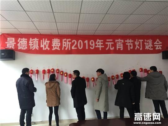 江西高速景德镇所开展2019年元宵节趣味猜灯谜活动