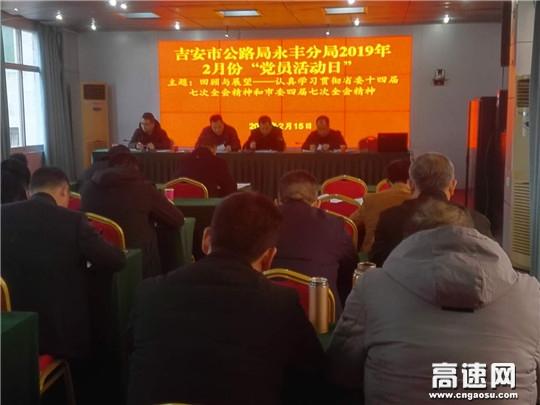 """江西吉安市公路局永丰分局开展以""""回顾与展望""""为主题的""""党员活动日"""""""