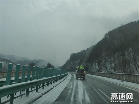 陕西高速集团西乡管理所迅速开展道路除雪防滑工作