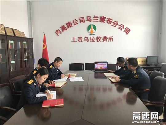 内蒙古高速公司乌兰察布分公司土贵乌拉收费所党支部开展组织生活会前学习