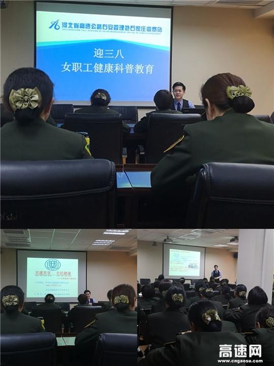 河北石安高速石家庄站组织女职工参加健康知识讲座