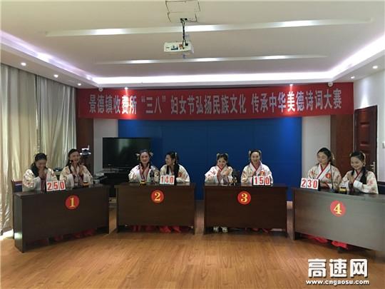 """江西赣粤高速景德镇收费所举行""""三八""""妇女节诗词大赛"""