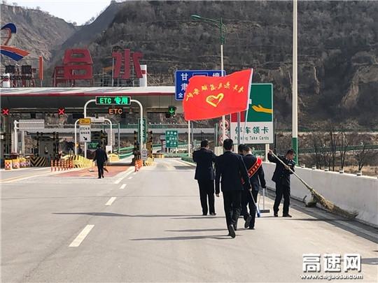甘肃:庆城所合水收费站开展3.5学雷锋志愿服务活动
