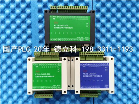 国产PLC厂家,销售丹东数控机械设备用plc组件