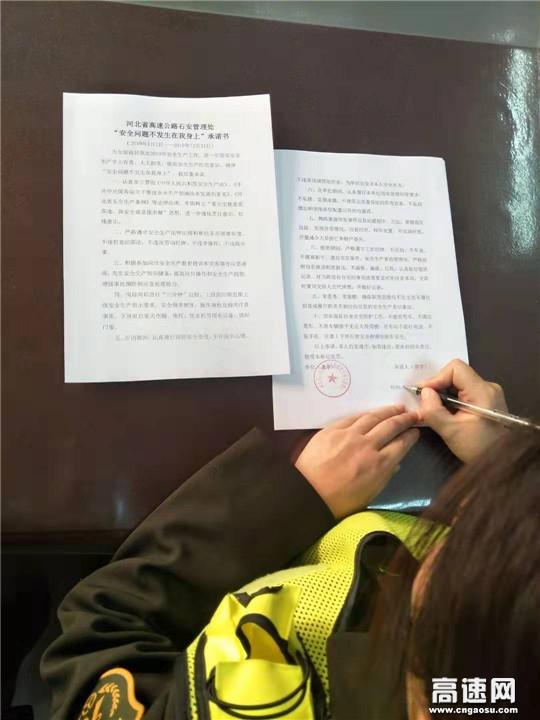 河北石安高速石家庄收费站组织职工签订《安全问题不发生在我身上》承诺书