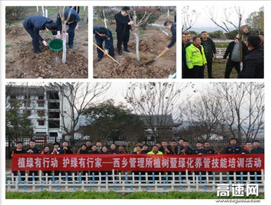 陕西高速集团西略分公司西乡管理所开展植树暨绿化养管知识培训活动