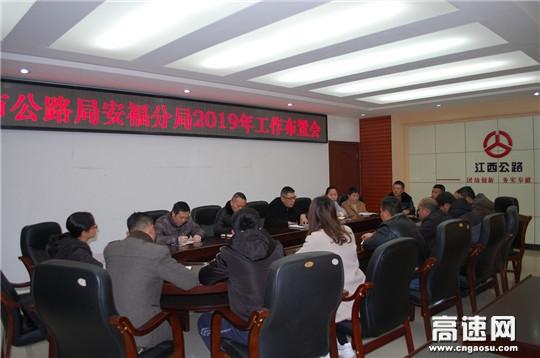 江西:安福公路分局召开2019年工作布置会
