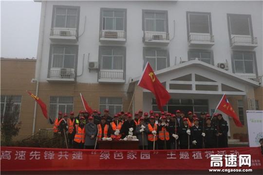 贵州高速水城营运管理中心组织开展植树节活动