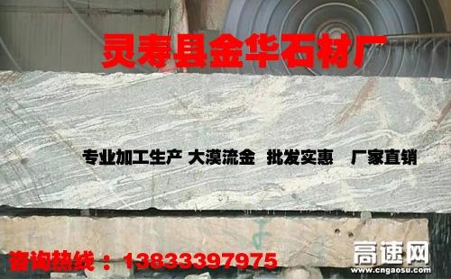 河北灵寿浪淘沙石材厂家