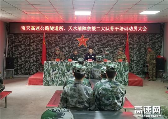 甘肃宝天隧道所、救援二大队开展站股长素质拓展训练活动