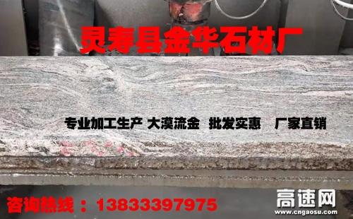 浪淘沙石材亚光面厂家