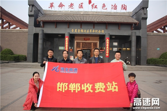 河北石安高速邯郸站开展重走革命圣地红色教育活动