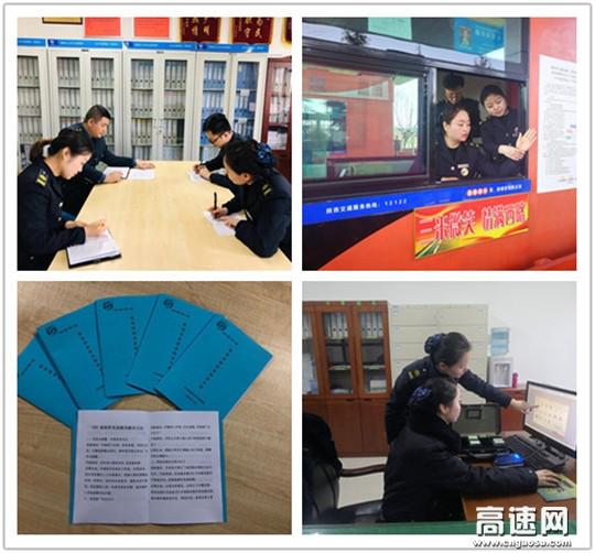 陕西高速集团西略分公司汉中北收费站2019年春训火热进行中