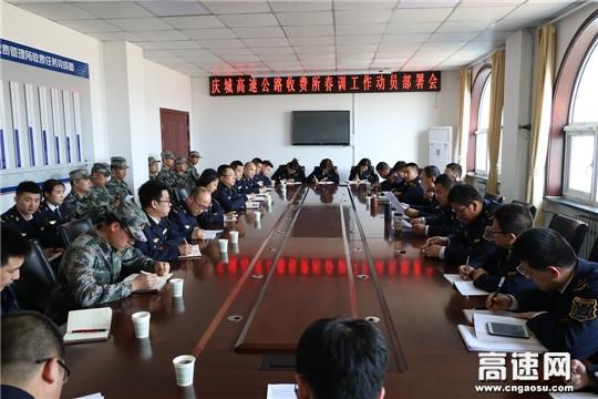甘肃庆城所召开春训工作动员部署会