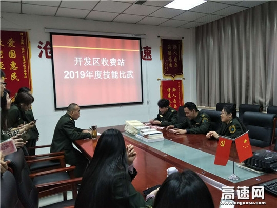 河北沧廊(京沪)高速开发区收费站 开展2019年度业务技能比武活动