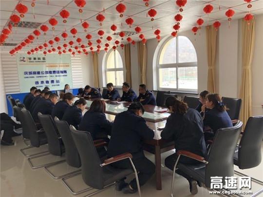 甘肃庆城所合水站组织职工学习珠港澳大桥建设者精神