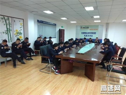 甘肃庆城所老城收费站组织青年职工观看《时代楷模发布厅》节目