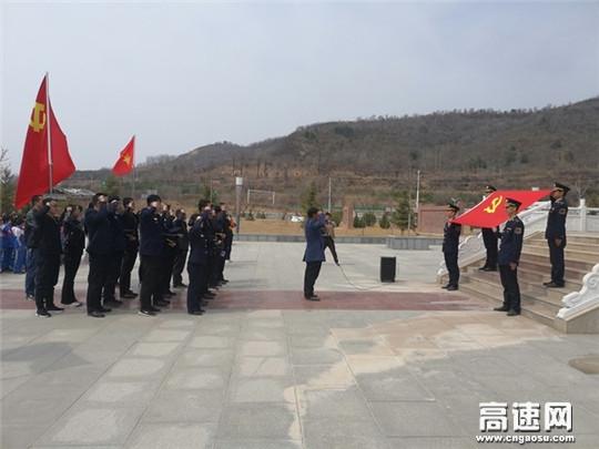甘肃:庆城所太白主线收费站组织开展清明节缅怀革命先烈活动