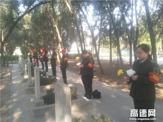 河北沧廊(京沪)高速开发区收费站职工清明节扫墓缅怀烈士