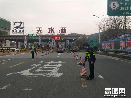 甘肃:宝天高速天水西收费站全力备战清明小长假免费工作