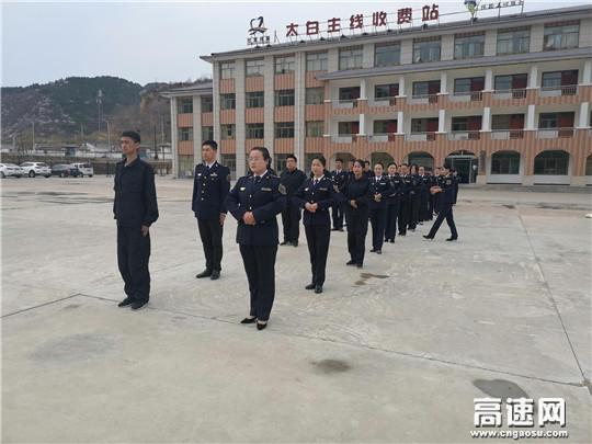 甘肃庆城所太白主线收费站以春训为抓手 着力提升服务水平