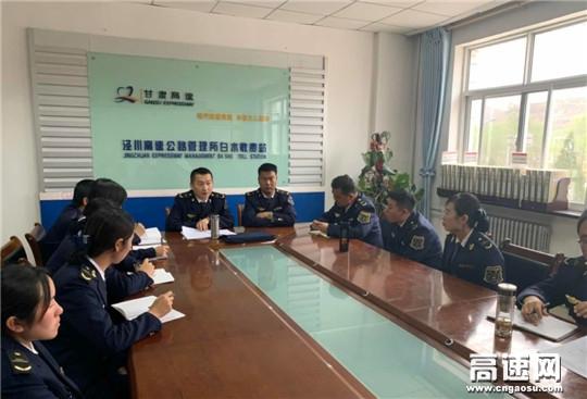 甘肃泾川所白水收费站积极组织职工开展业务知识培训