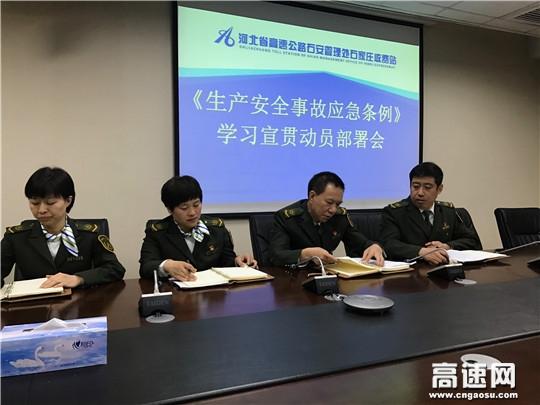 河北:石安高速石家庄站开展学习宣贯《生产安全事故应急条例》活动