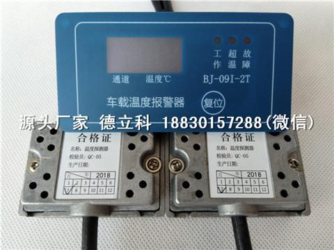 提供扬州电动汽车用温度报警器,车载温度报警装置