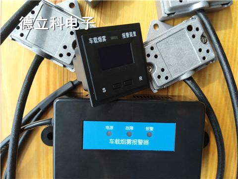 供应河源新能源汽车电池仓烟雾报警器系统