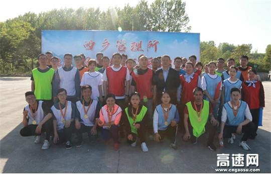 陕西高速集团西略分公司西乡理所举办2019年职工运动会
