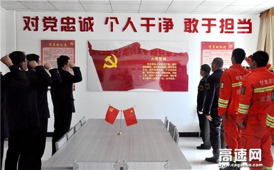 甘肃宝天隧道所多种形式过好主题党日生活