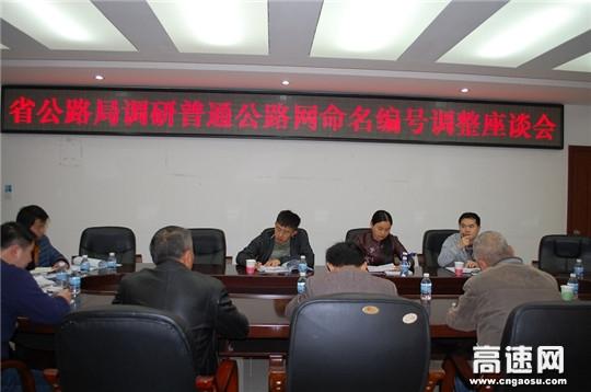 江西省公路局调研督导安福普通国省于线公路网命名编号调整工作