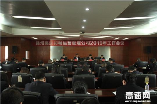 江西高速和畅公司召开2019年工作会议