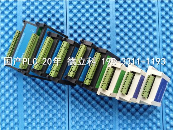 销售淮安食品机械用PLC,国产PLC厂家河北德立科