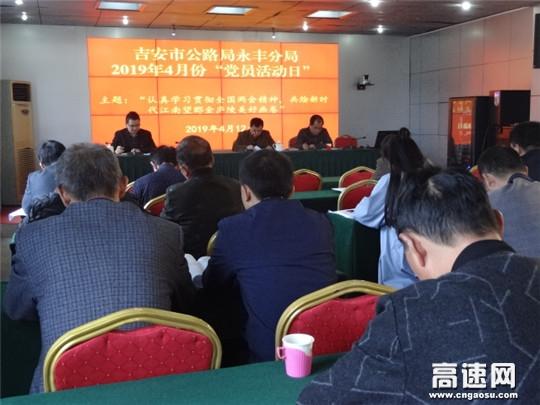 """江西:吉安市公路局永丰分局4月份""""党日活动""""内容丰富"""