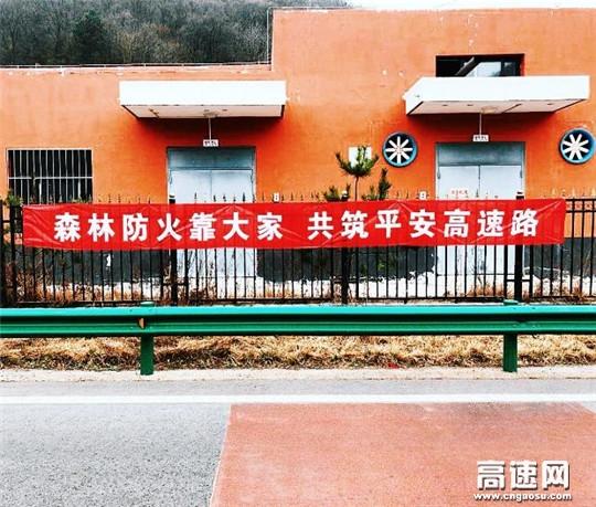 陕西高速集团铜旬分公司积极开展森林火灾防控工作
